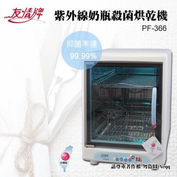 【友情牌】18公升紫外線奶瓶殺菌烘乾機(PF-366)