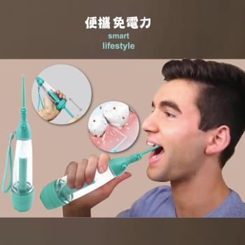 [家適帝]牙醫級氣壓式免插電便攜強力沖牙器