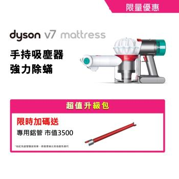dyson CY22 圓筒式吸塵器 買大送小!