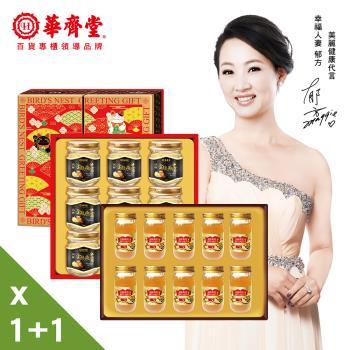 【華齊堂】楓糖燕窩蜂王乳金絲燕窩飲晶露禮盒超值組(1+1)