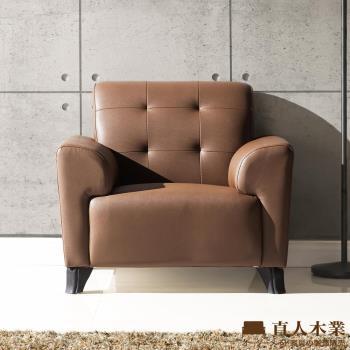 【日本直人木業】BOSTON咖啡色防潑水/防污/貓抓布實用單人沙發