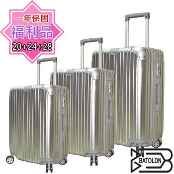 福利品20+24+28吋 城市輕旅TSA鎖PC行李箱