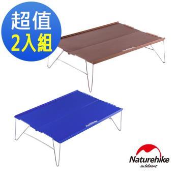Naturehike 戶外超輕迷你6061鋁合金折疊桌 露營桌 茶桌 超值2入組