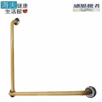 【海夫健康生活館】不鏽鋼安全扶手 L型 木紋 台灣製70cm x 70cm
