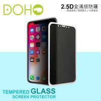 DOHO iPhone鋼化防窺玻璃貼2.5D全滿版