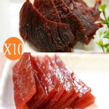 【這一包】頂級牛/豬肉乾 超值10包