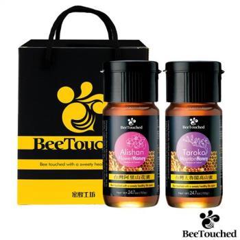 蜜蜂工坊 台灣產地蜜禮盒 (阿里山花蜜+太魯閣高山蜜)(700g/罐)