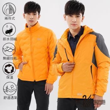 【遊遍天下】Globetex男款二件式防風透濕 無縫JIS90拒水羽絨外套25005(黃色)