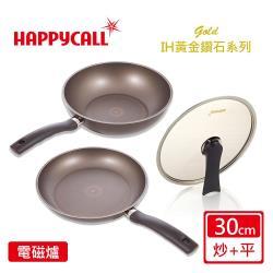 【韓國HAPPYCALL】鑽石黃金IH不沾30cm雙鍋組