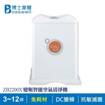 博士韋爾Bosswell清淨機 電離式空氣清淨機-ZB2200WHX