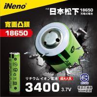 ~iNeno~18650鋰電池3400mAh內置 松下 凸頭