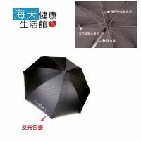 海夫健康生活館 新超輕反光名仕直傘大傘面抗風傘骨雨傘