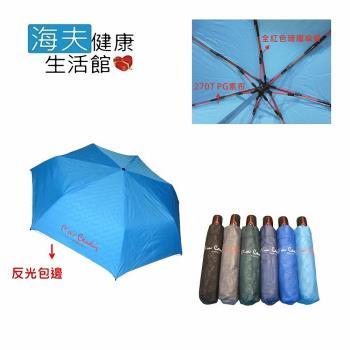 海夫健康生活館 雅士自動開收傘防潑水超強抗風紅玻纖傘骨雨傘
