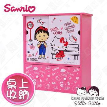 【Hello Kitty x 小丸子】超可愛聯名款透明雙門雙抽櫃 桌上抽屜櫃 置物櫃 桌上收納櫃(正版授權)