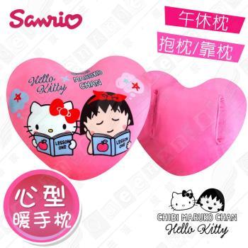 【Hello Kitty x 小丸子】超可愛聯名款 心型 午安枕 暖手枕 抱枕 靠枕 多用途(正版授權)