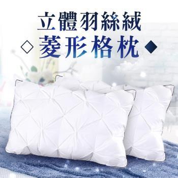 【精靈工廠】五星級專用。輕柔菱格立體羽絨枕