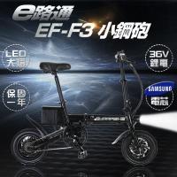 【e路通】EF-3 小鋼砲 鋁合金 36V鋰電 三星電芯 LED燈 快速折疊 搭配 APP功能 電動車 (客約)