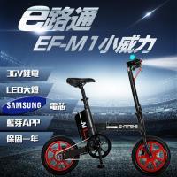 【e路通】EF-M1 小威力 鋁合金 36V鋰電 三星電芯 LED燈 快速折疊 搭配 APP功能 電動車 (客約)