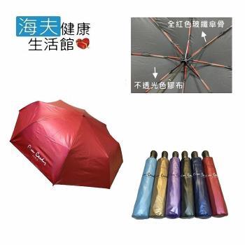 海夫健康生活館 皮爾卡登27吋防風降溫自動超大雨傘