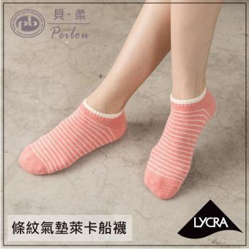 【PEILOU】貝柔萊卡麻花氣墊船襪-條紋(單入) 多色任選