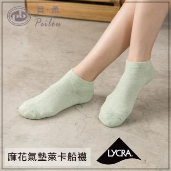 【PEILOU】貝柔萊卡麻花氣墊船襪(單入) 多色任選