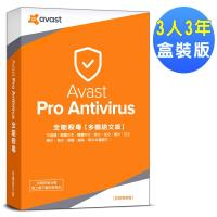 Avast 2018 艾維斯特全能殺毒3人3年盒裝版