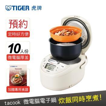 TIGER 虎牌日本製10人份tacook微電腦多功能炊飯電子鍋JAX-R18R-CX買就送料理專用食譜