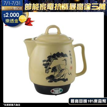 尚朋堂 3.8L陶瓷藥膳壺SS-3200