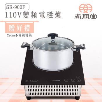 尚朋堂 商業用變頻電磁爐SR-900F(買就送)