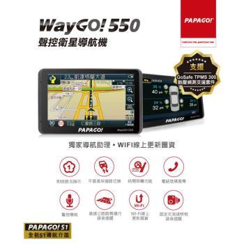PAPAGO! WayGO550五吋Wi-Fi聲控衛星導航機