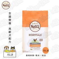 Nutro 美士 全護營養-高齡犬狗飼料配方 農場鮮雞+糙米,地瓜 15LB*1包