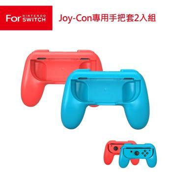 任天堂Switch Joy-Con專用手把套2入組- 電光紅/電光藍 (TNS-851)