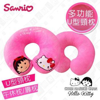 【Hello Kitty x 小丸子】超可愛聯名款 午安枕 抱枕 靠枕 U型頸枕 多用途(正版授權)
