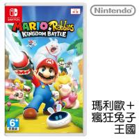 Nintendo任天堂 Switch 瑪利歐+瘋狂兔子王國之戰 亞洲中文版 [台灣公司貨]