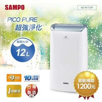 SAMPO AD-W724P 12L空氣清淨除濕機 加碼送聲寶曬衣架