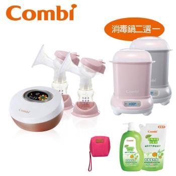 日本Combi 雙邊電動吸乳器+消毒鍋(兩色可選)+新奶瓶蔬果洗潔液組