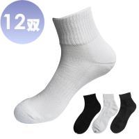 【本之豐】萊卡毛巾底素色經濟款運動襪 ~ 12雙(MIT 黑色、白色、灰色)