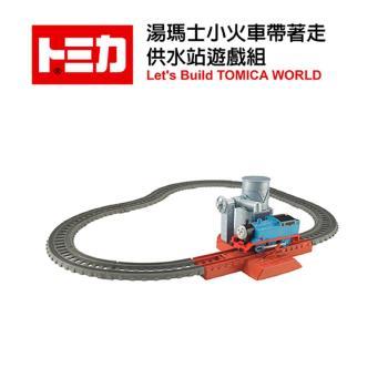 【日本 TAKARA TOMY TOMICA 】 湯瑪士電動-供水站遊戲組