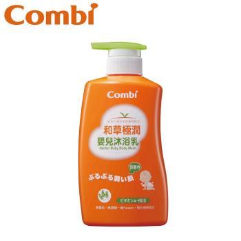 日本Combi 和草極潤嬰兒沐浴乳500ml