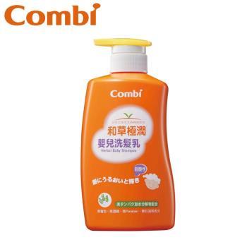 日本Combi 和草極潤嬰兒洗髮乳500ml
