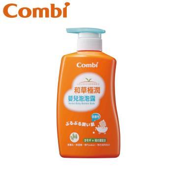 日本Combi 和草極潤嬰兒泡泡露500ml
