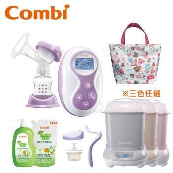 日本Combi 手電動2合1吸乳器+消毒鍋(三色可選)+新奶瓶蔬果洗潔液組+春漾手提袋