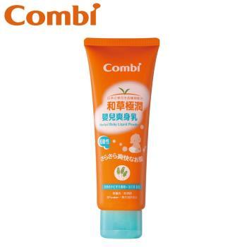 日本Combi 和草極潤嬰兒爽身乳120ml