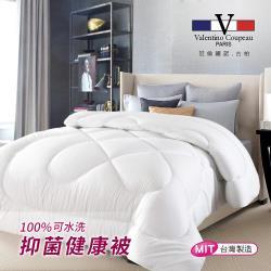 【范倫鐵諾】可水洗抑菌健康被1.6KG/6x7呎