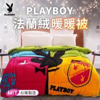 【PLAYBOY】親膚法蘭絨雙人暖暖被/六色互選(B0608A~F)