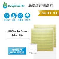 Stadler Form:Oskar 兩入  超淨化空氣清淨機濾網 Original Life 長效可水洗