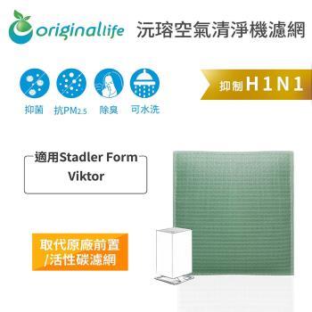 Stadler Form:Viktor 空氣清淨機濾網 Original Life 長效可水洗