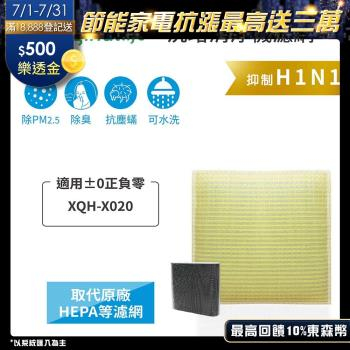 ±0正負零: XQH-X020  超淨化空氣清淨機濾網 Original Life 長效可水洗