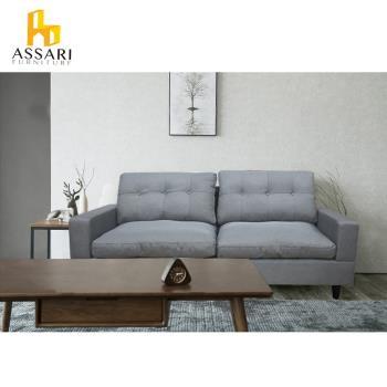ASSARI-杜克三人座布沙發
