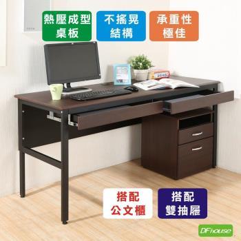 《DFhouse》頂楓150公分電腦辦公桌+2抽屜+活動櫃